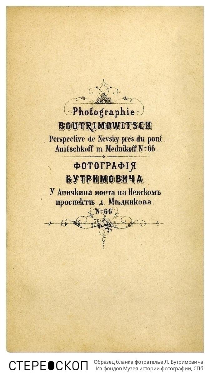 Образец бланка фотоателье Л. Бутримовича