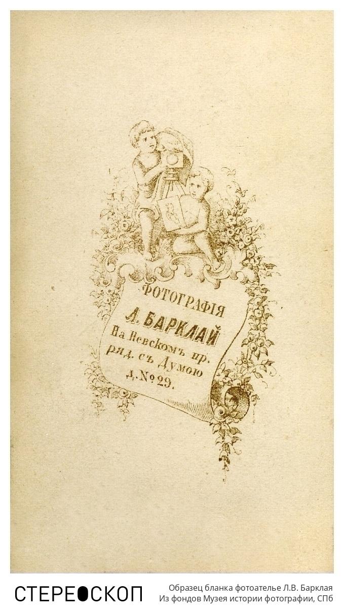 Образец бланка фотоателье Л.В. Барклая