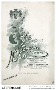 Образец бланка фотоателье М.П. Кадысона