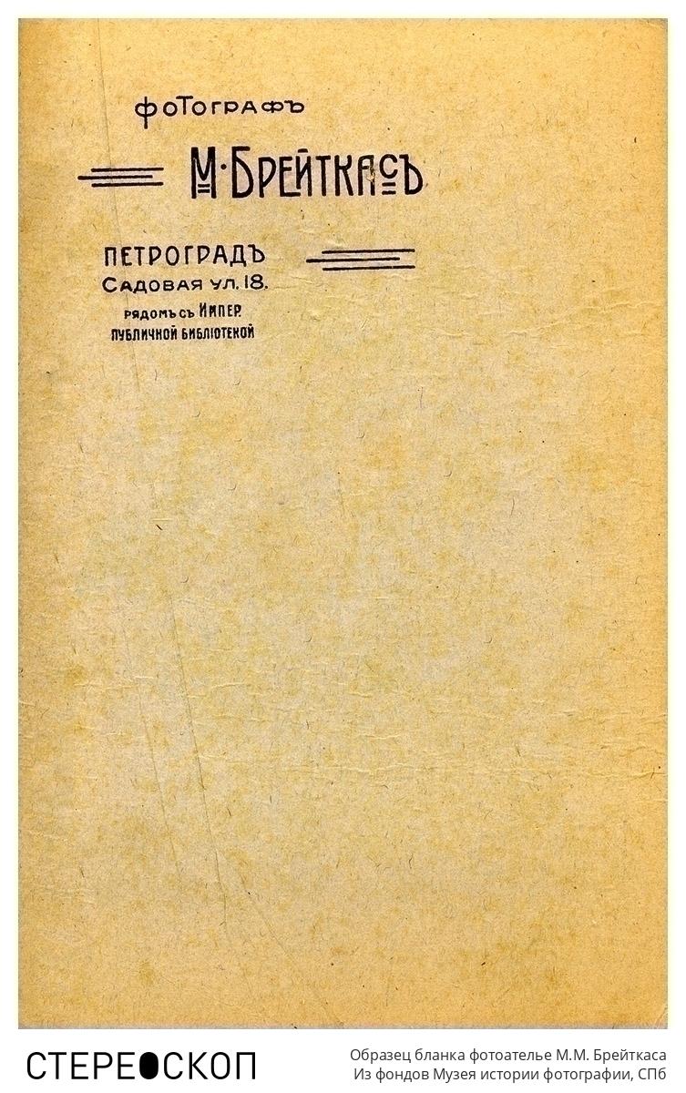 Образец бланка фотоателье М.М. Брейткаса