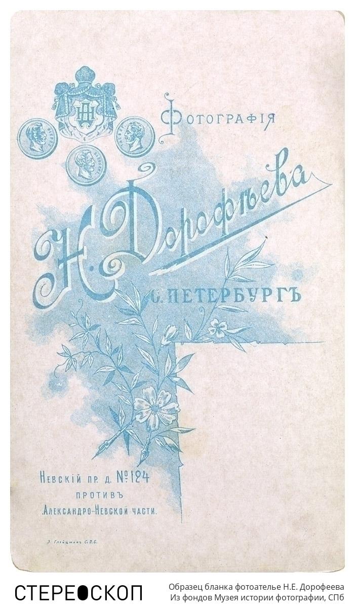 Образец бланка фотоателье Н.Е. Дорофеева