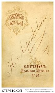 Образец бланка фотоателье Н.М. Лоренковича