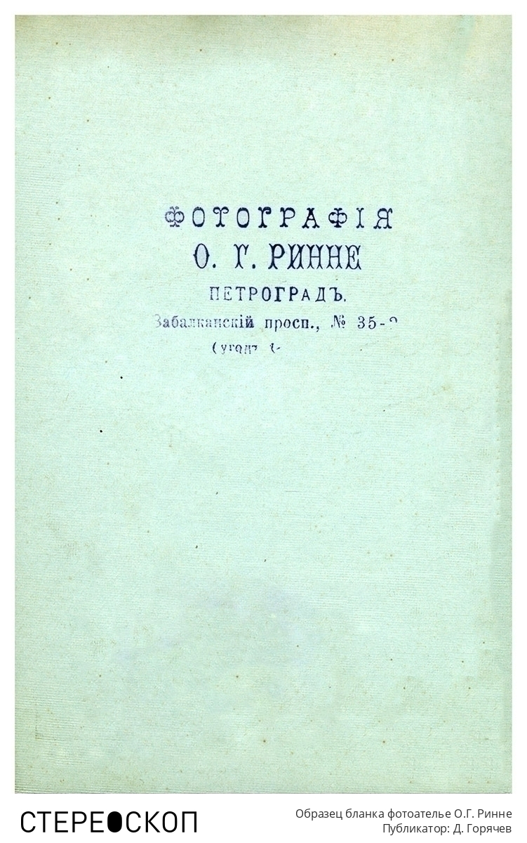 Образец бланка фотоателье О.Г. Ринне