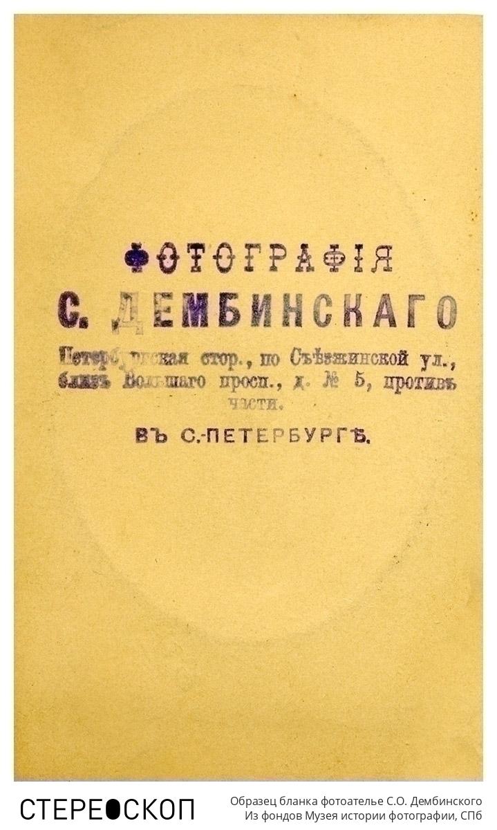 Образец бланка фотоателье С.О. Дембинского