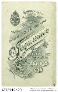 Образец бланка фотоателье С.О. Гедимина