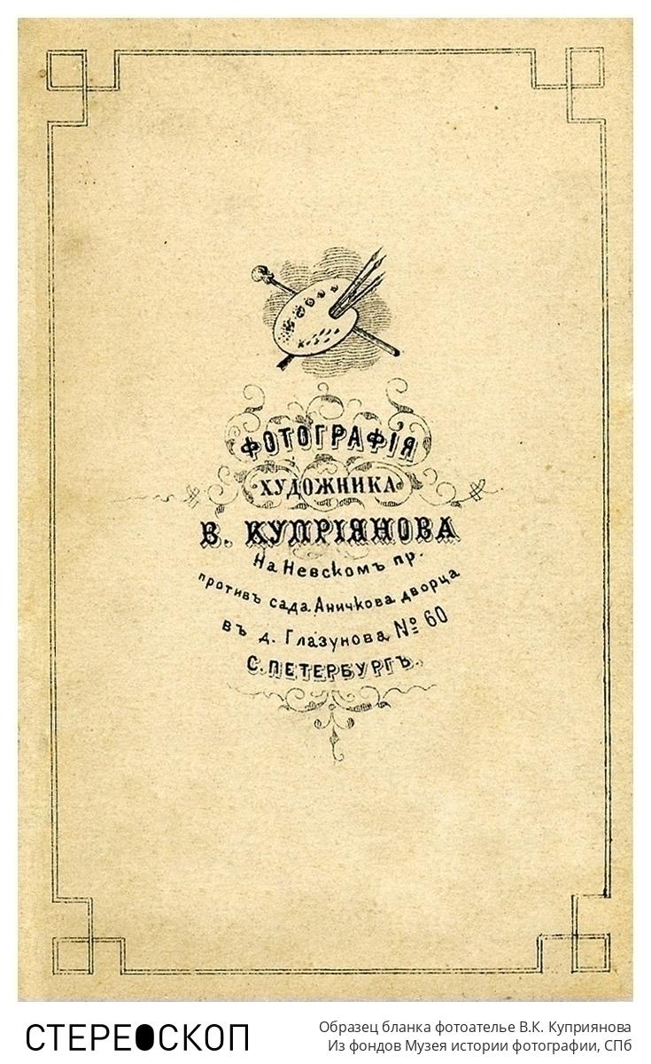 Образец бланка фотоателье В.К. Куприянова