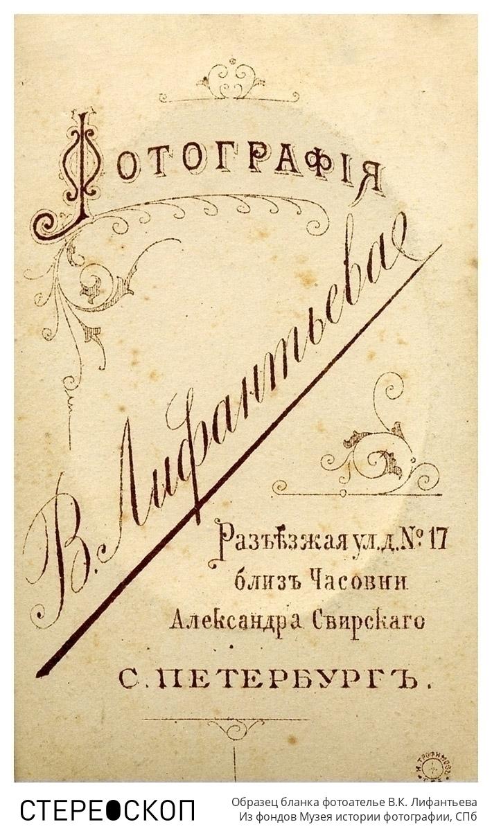 Образец бланка фотоателье В.К. Лифантьева