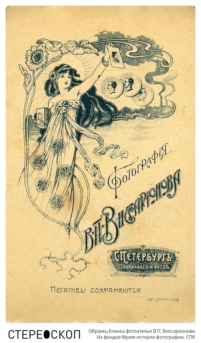 Образец бланка фотоателье В.П. Виссарионова