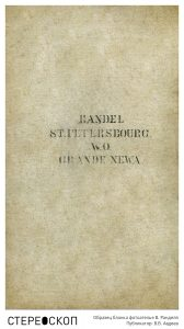 Образец бланка фотоателье В. Ранделя