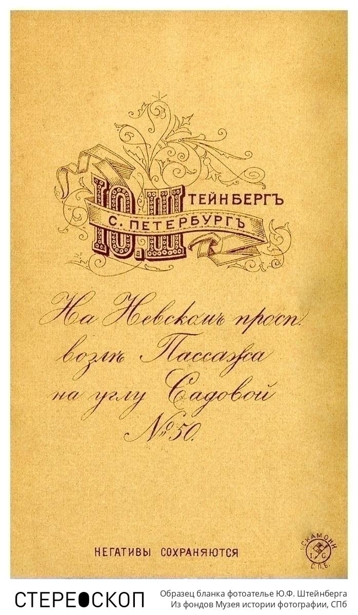 Образец бланка фотоателье Ю.Ф. Штейнберга