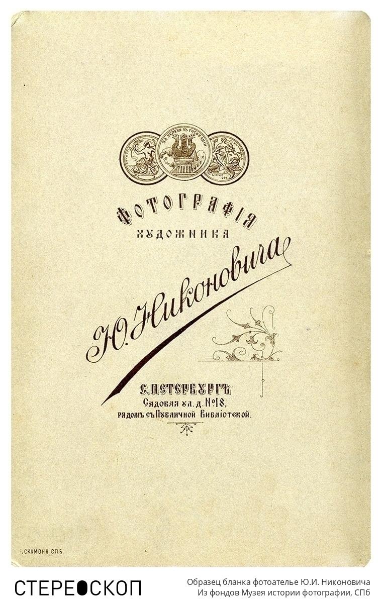 Образец бланка фотоателье Ю.И. Никоновича