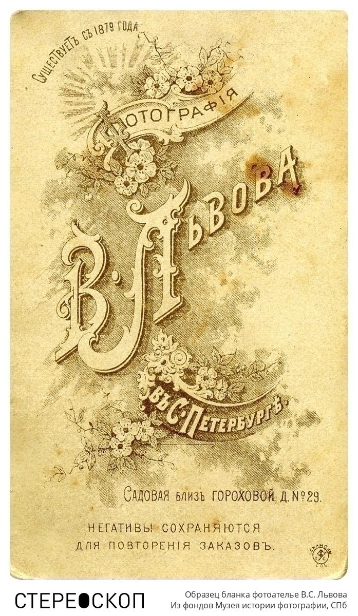 Образец бланка фотоателье В.С. Львова