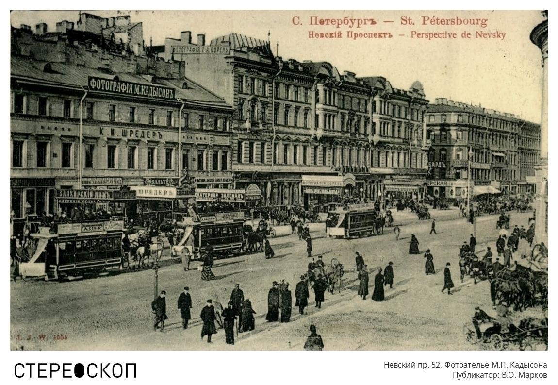 Невский пр. 52. Фотоателье М.П. Кадысона