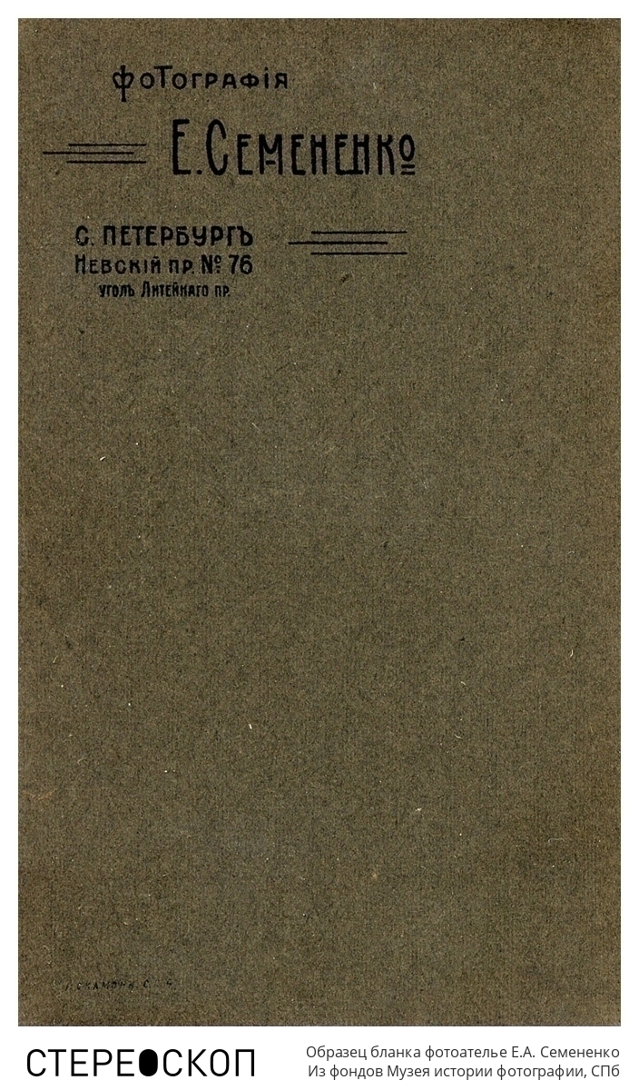 Образец бланка фотоателье Е.А. Семененко