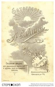 Образец бланка фотоателье А.А. Ёлкина