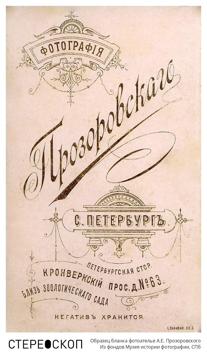 Образец бланка фотоателье А.Е. Прозоровского