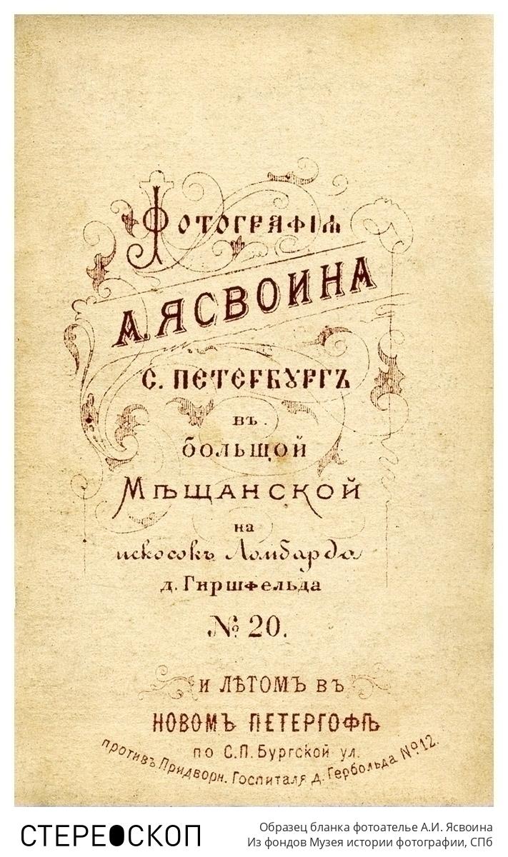Образец бланка фотоателье А.И. Ясвоина