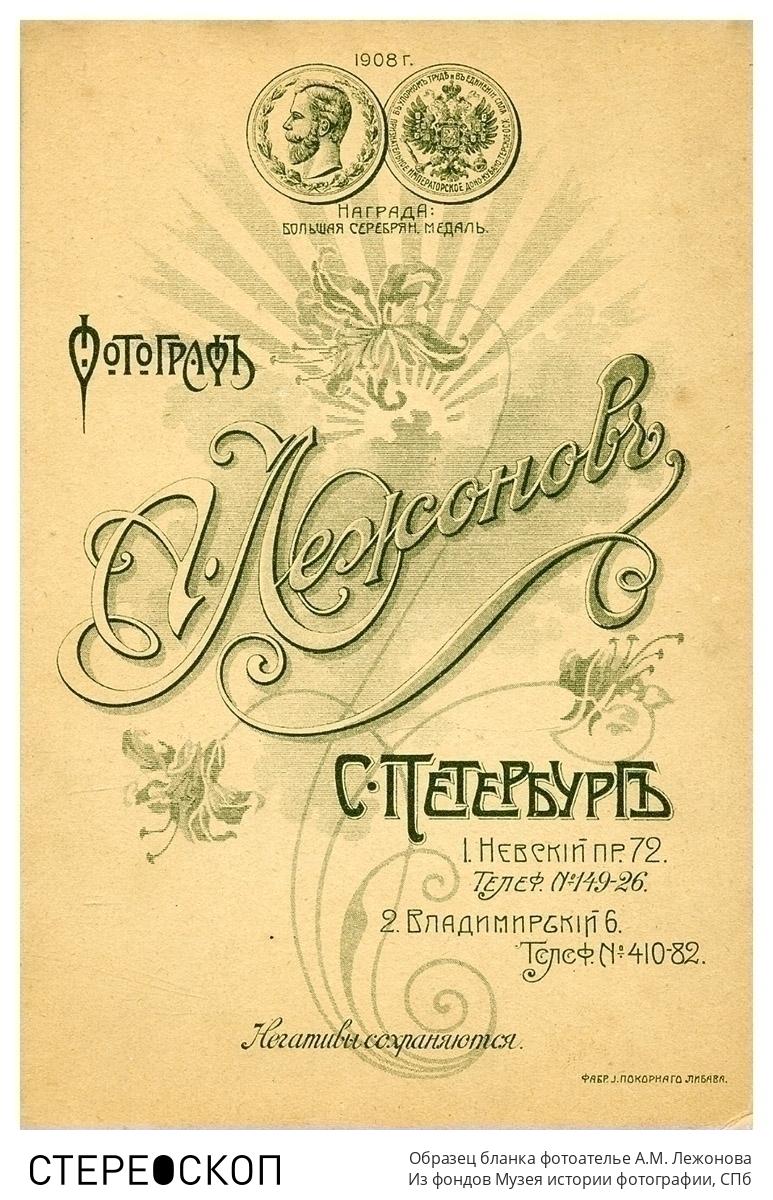 Образец бланка фотоателье А.М. Лежонова