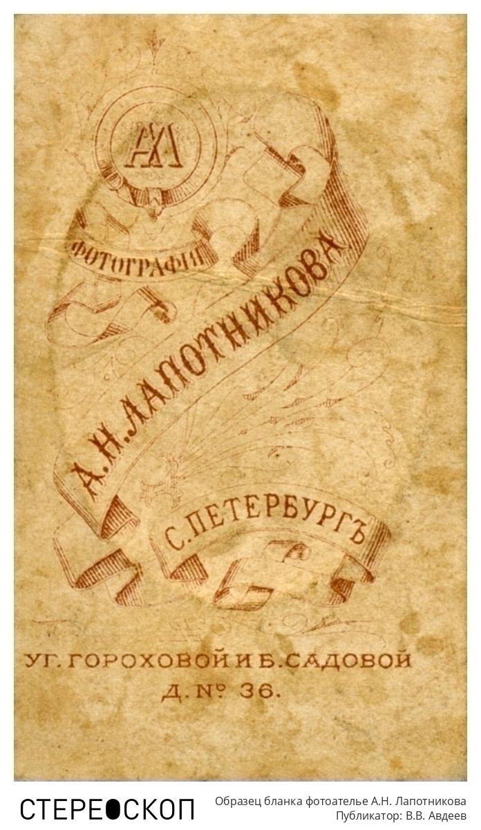 Образец бланка фотоателье А.Н. Лапотникова