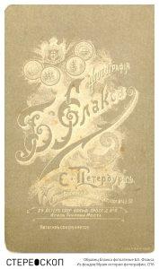 Образец бланка фотоателье Б.Е. Флакса