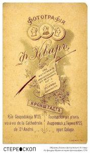 Образец бланка фотоателье Е.Я. Квар