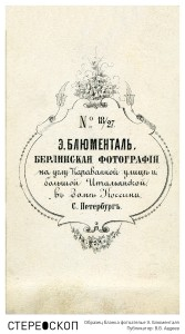 Образец бланка фотоателье Э. Блюменталя