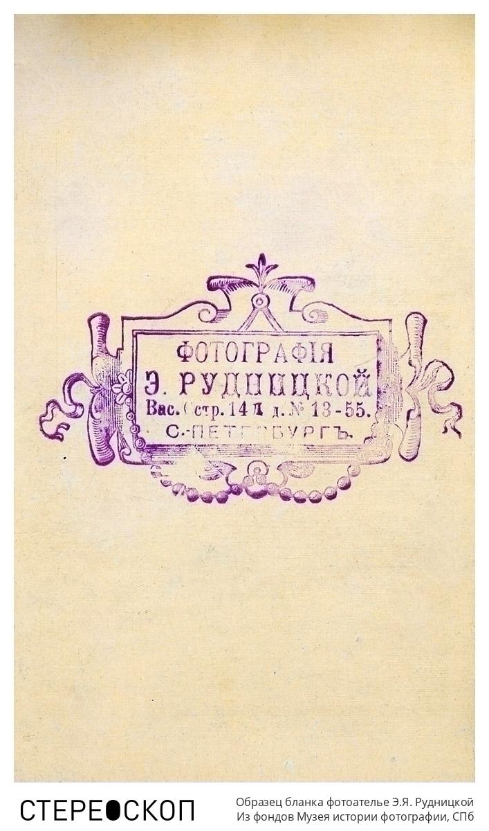 Образец бланка фотоателье Э.Я. Рудницкой