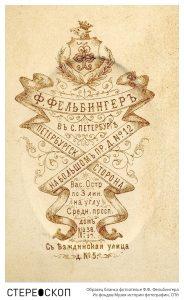 Образец бланка фотоателье Ф.Ф. Фельбингера