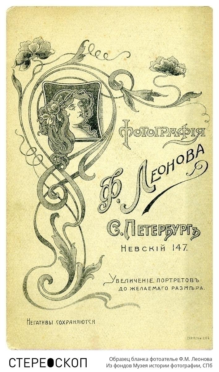 Образец бланка фотоателье Ф.М. Леонова