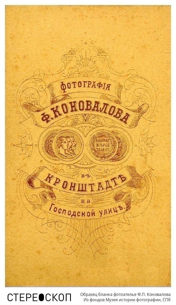 Образец бланка фотоателье Ф.П. Коновалова