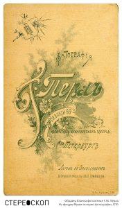 Образец бланка фотоателье Г.М. Перла