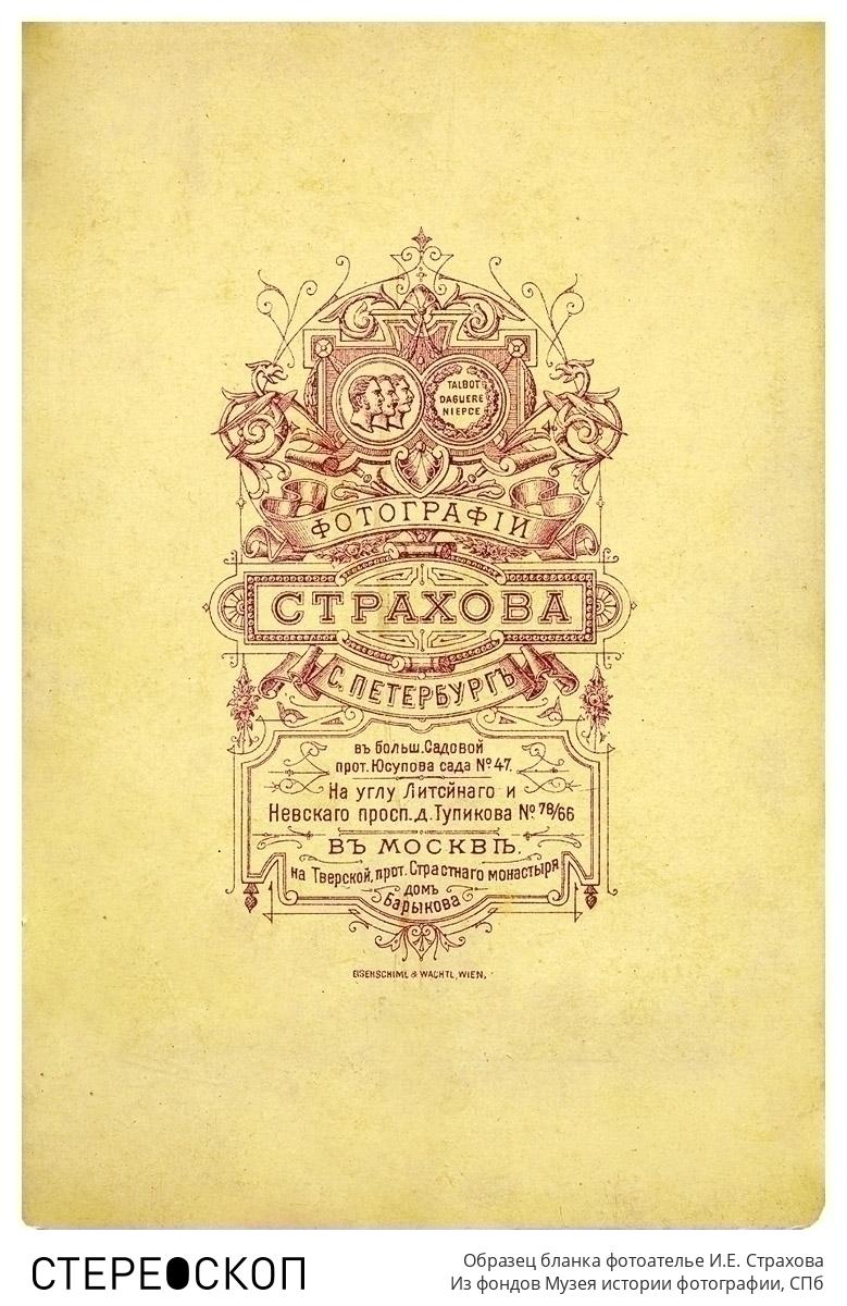 Образец бланка фотоателье И.Е. Страхова