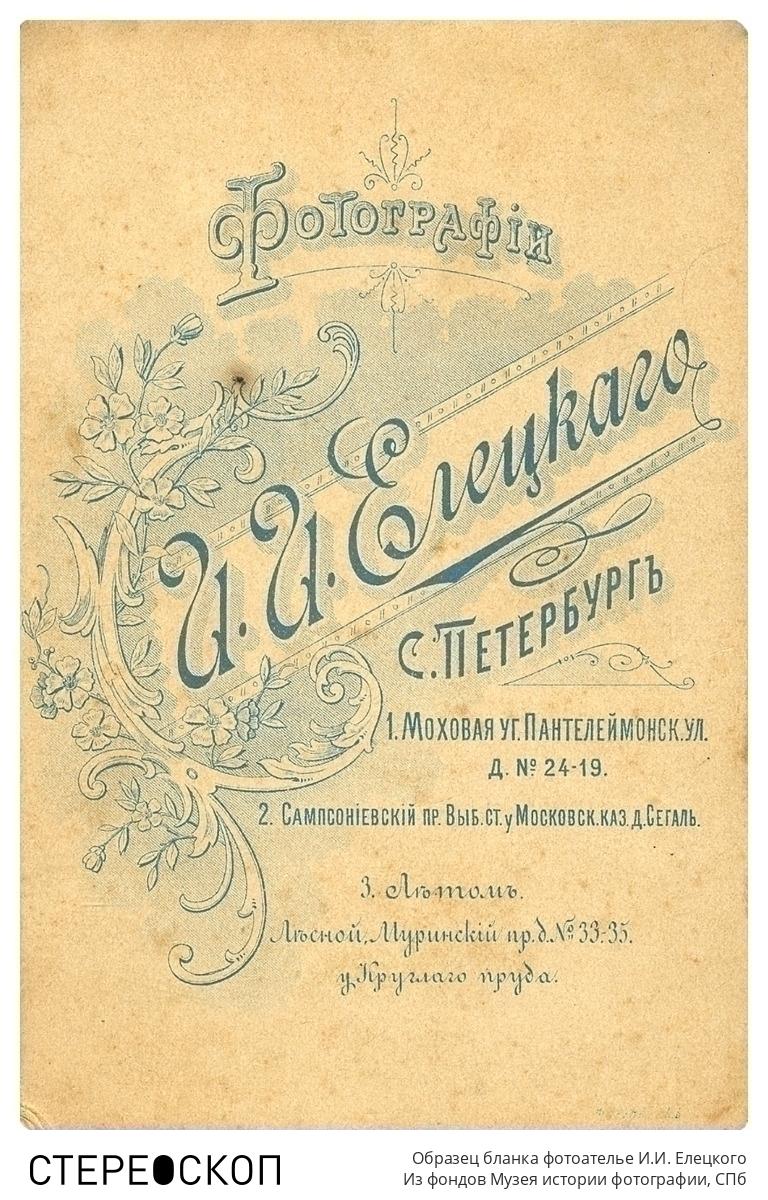 Образец бланка фотоателье И.И. Елецкого