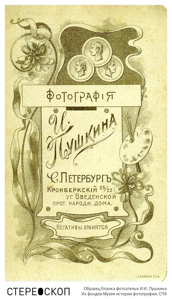 Образец бланка фотоателье И.И. Пушкина