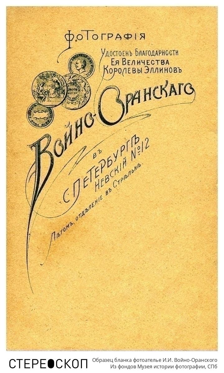 Образец бланка фотоателье И.И. Войно-Оранского