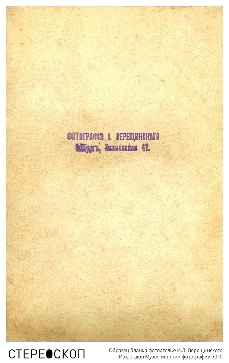 Образец бланка фотоателье И.Л. Верещинского