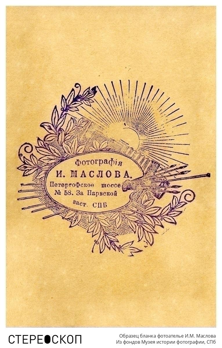 Образец бланка фотоателье И.М. Маслова