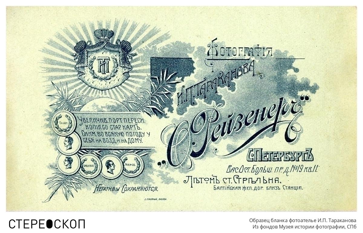 Образец бланка фотоателье И.П. Тараканова
