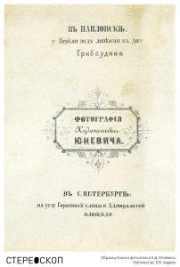 Образец бланка фотоателье К.Д. Юневича