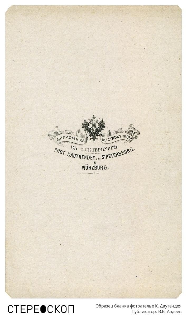 Образец бланка фотоателье К. Даутендея