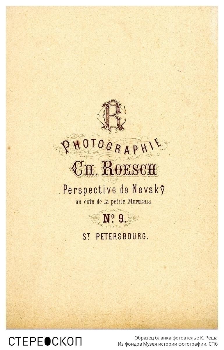 Образец бланка фотоателье К. Реша