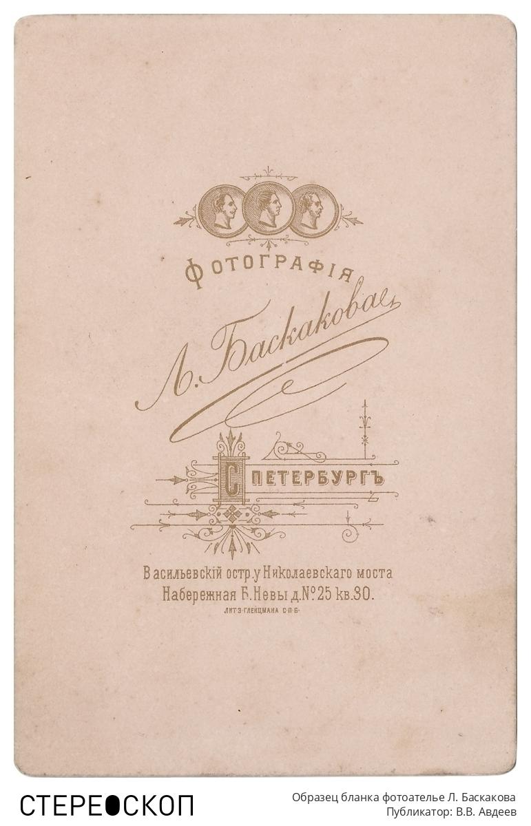 Образец бланка фотоателье Л. Баскакова