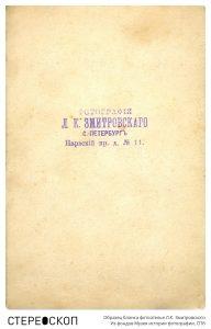 Образец бланка фотоателье Л.К. Змитровского