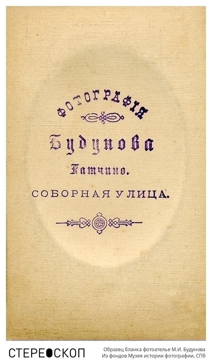 Образец бланка фотоателье М.И. Будунова