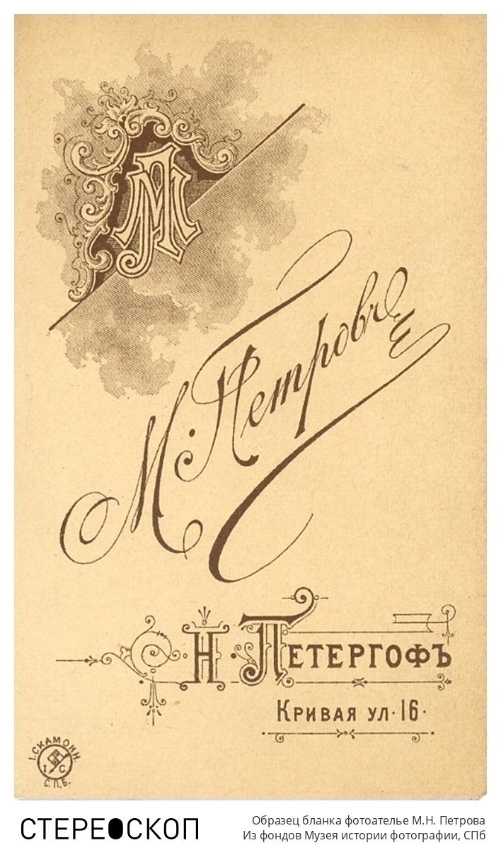 Образец бланка фотоателье М.Н. Петрова