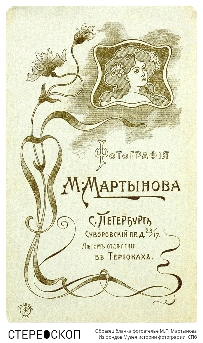 Образец бланка фотоателье М.П. Мартынова