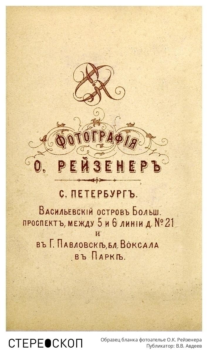 Образец бланка фотоателье О.К. Рейзенера