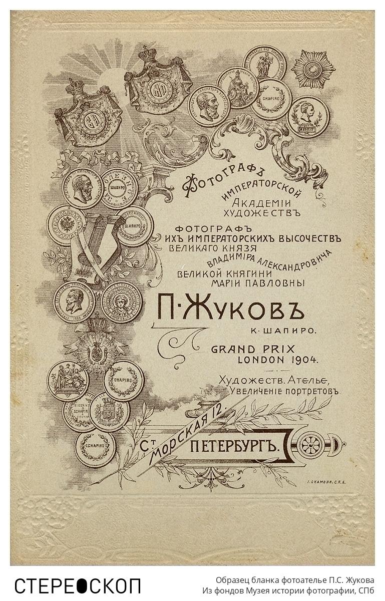 Образец бланка фотоателье П.С. Жукова