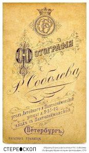 Образец бланка фотоателье Р.К. Соболева