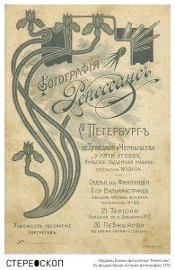 """Образец бланка фотоателье """"Ренессанс"""""""